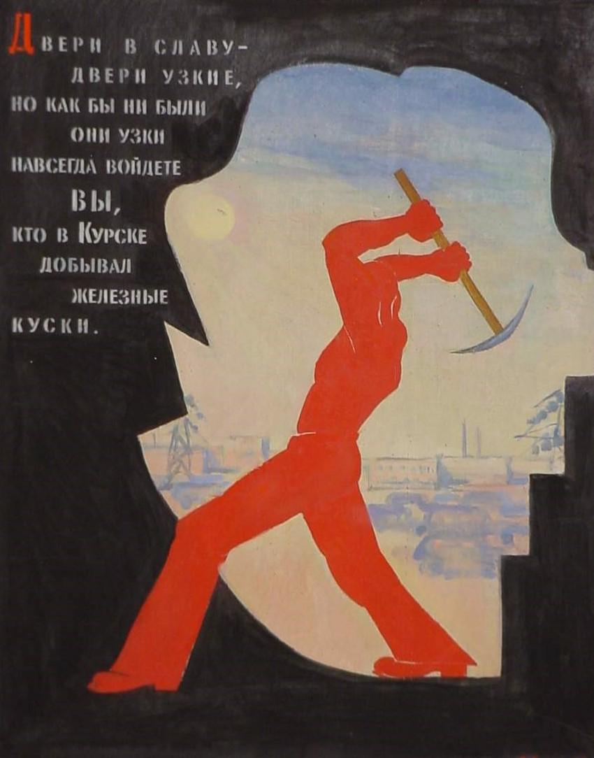 помните иллюстрации к произведениям маяковского картинки сеял